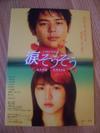 Yoshida0921_120
