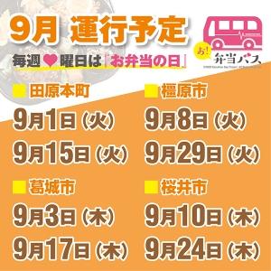 9_schedule_01