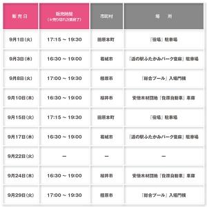 9_schedule_02